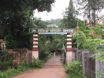 Entrance To Shivarama Karanth Balavana Puttur