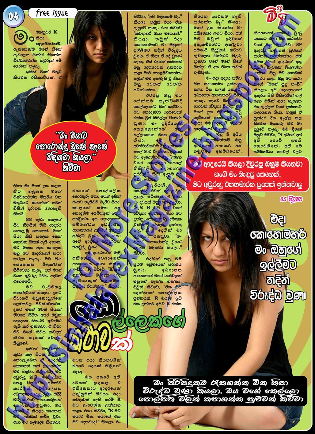 Free Sex Stories In Sinhala 17