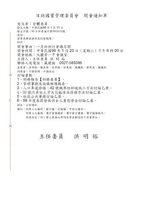 『日紡國寶 社區管理委員會』: 99.1/13 公告 -【1/20召開1月份例行會議】