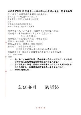 『日紡國寶 社區管理委員會』: 臨時會議通知單