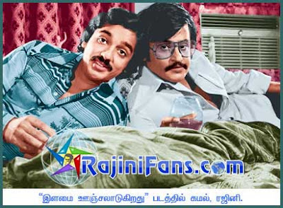 Ilamai oonjaladukirathu tamil songs download.