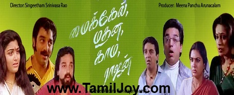 Michael madana kamarajan songs download