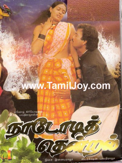 Nadodi thendral tamil movie songs download cartrevizion.