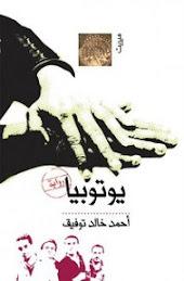 مصير مصر