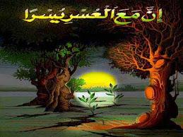 في ظلال ايه