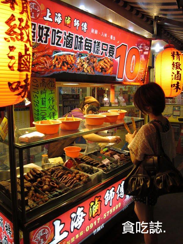 貪吃痣: [ 小吃攤 ] 淡水竹圍 上海滷師傅 & 士林鮮滷竹圍分店