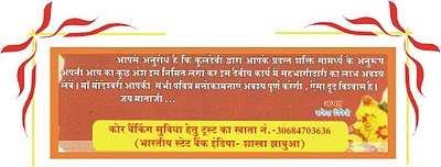 matangi-modeshwari-temple-donation-jhabua