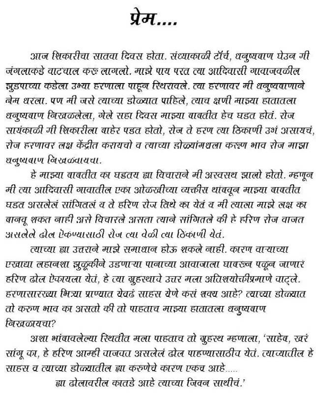 free marathi porn pdf
