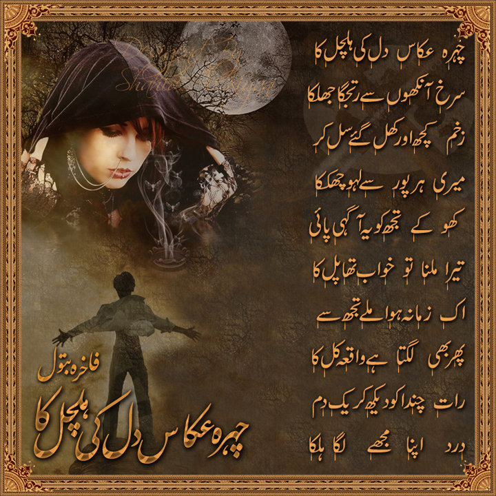 Sad Poetry In Urdu For Girls Pics In English For Boys SMS