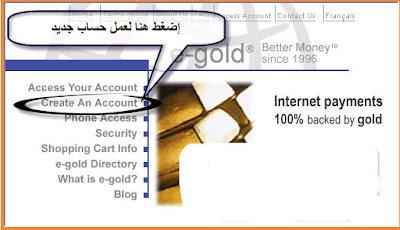 التسجيل (الايجولد) E-Gold 3_1203836929.jpg