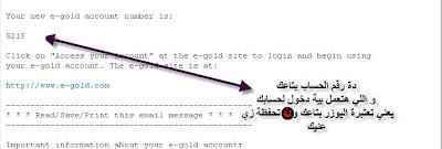 التسجيل (الايجولد) E-Gold 3_1203837258.jpg