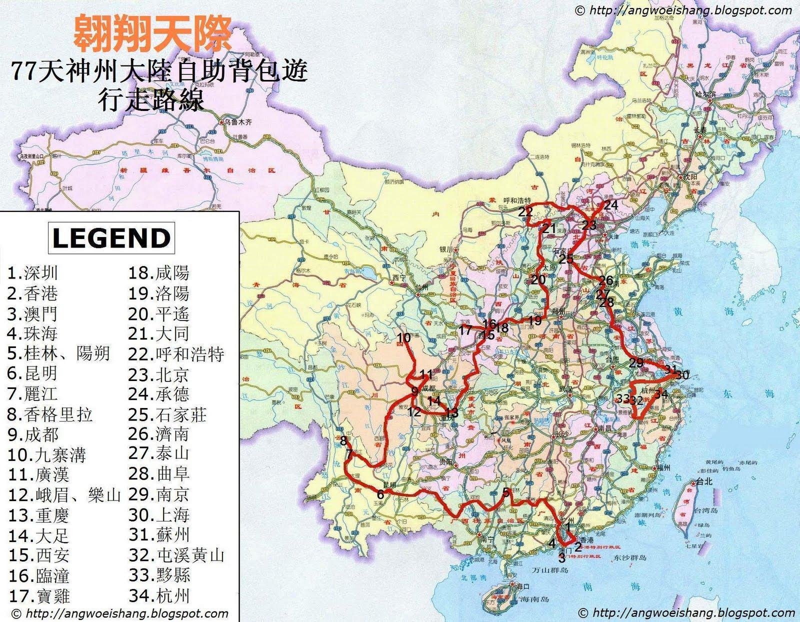 翱翔天際·洪偉翔 aNG's Blog: 神州 ...