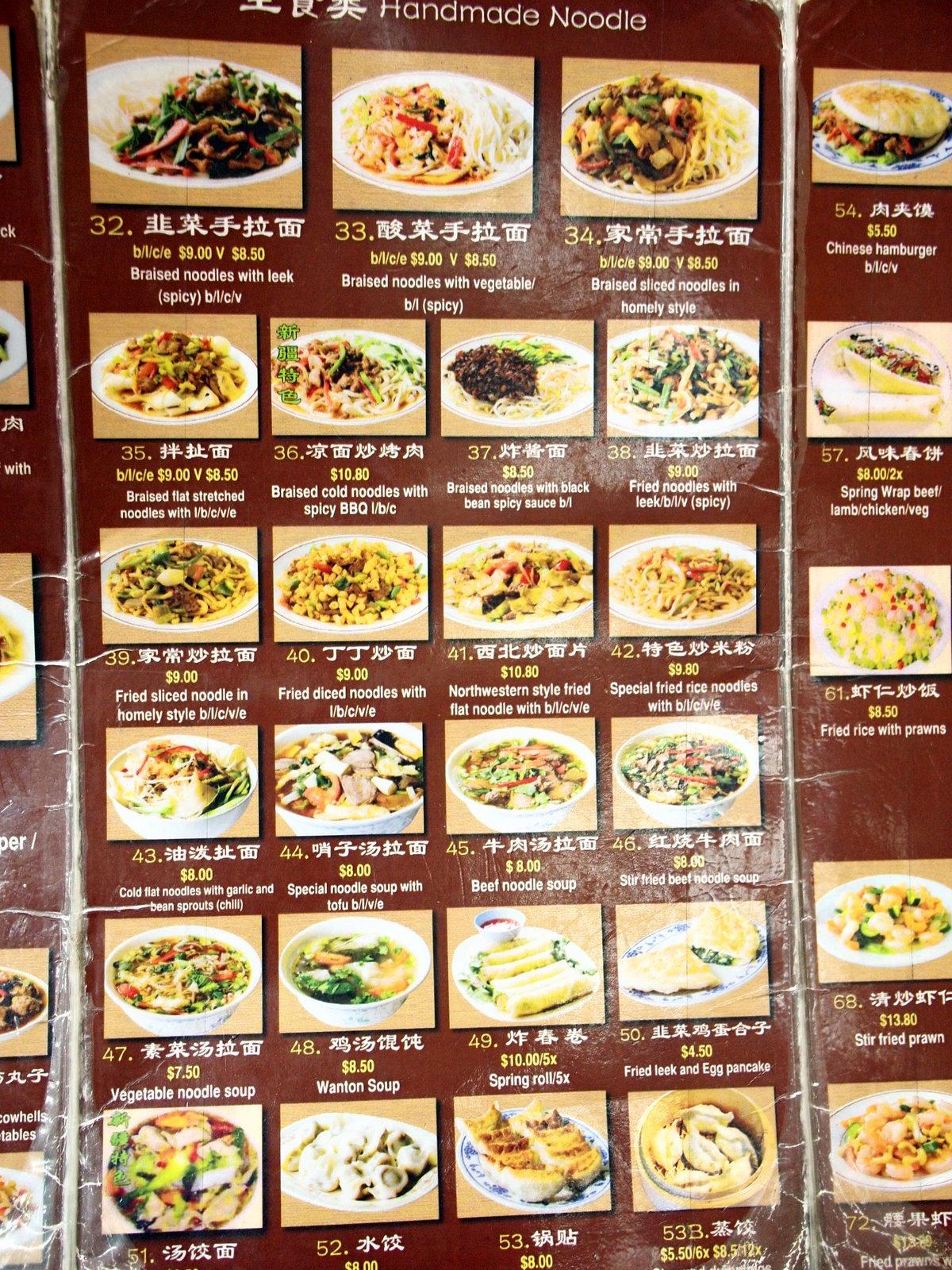 B kyu silk road halal chinese restaurant chinatown for Cinese menu