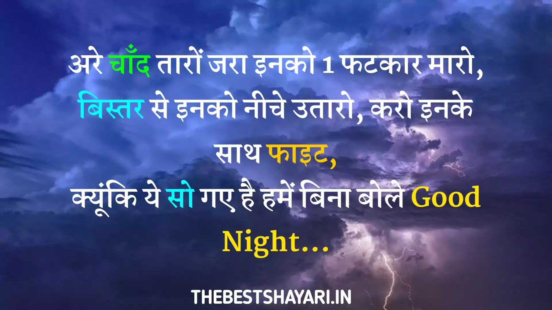 Funny good night message
