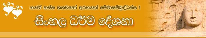 Sinhala Dhamma Desana