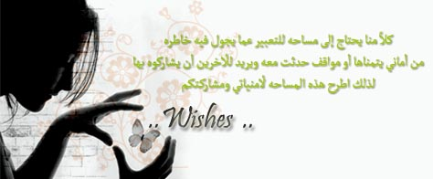 <<..Wishes..>>