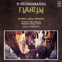 opera pagliacci - bolshoi (1959)
