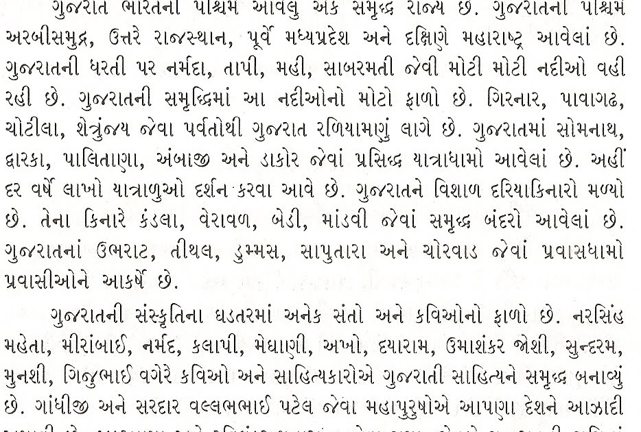 essay in gujarati on garvi gujarat