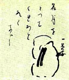 """""""Meigetsu wo totte kurero to naku ko kana"""""""