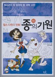 [korean.jpg]