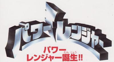 Mighty Morphin Power Rangers Movie Logo | www.pixshark.com ...