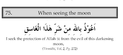 dua when seeing the moon