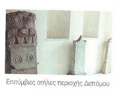 Δίστομο-Αρχαιολογία