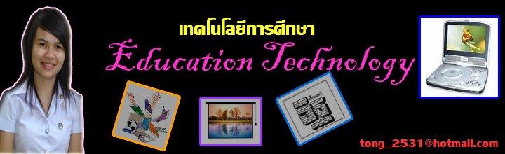 เทคโนโลยีการศึกษา