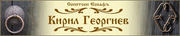 Сопотски Еснафъ-Кирил Георгиев-галерия