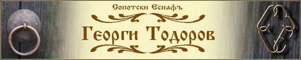 Сопотски Еснафъ-Георги Тодоров-галерия