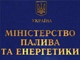 Ukraine Minister of Fuel and Energy: