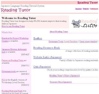 reading tutor japones
