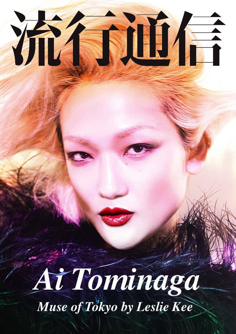 ASIAN MODELS BLOG: Ai Tominagas Magazine Covers
