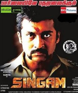 surya in yamadu