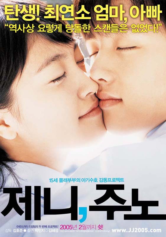 Cranky Movie: Jenny, Juno (Korea)