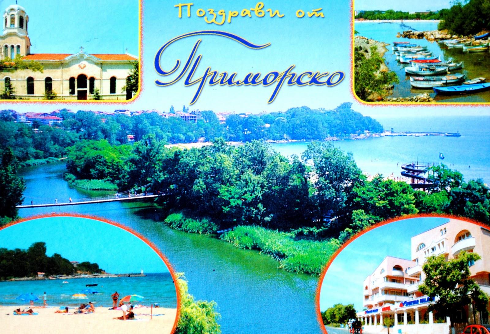 pocztówka z bułgarii