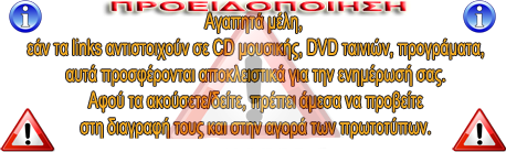 5b7452e7ac6b by captain  Τα τραγούδια του γάμου 2CD