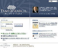 New FamilySearch Japanese home page