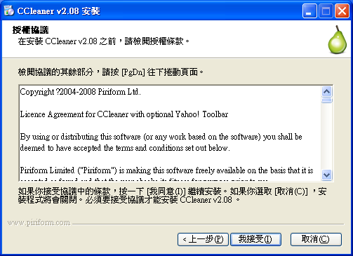 CCleaner 電腦清道夫