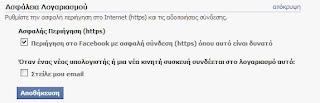 Facebook safe browsing with https