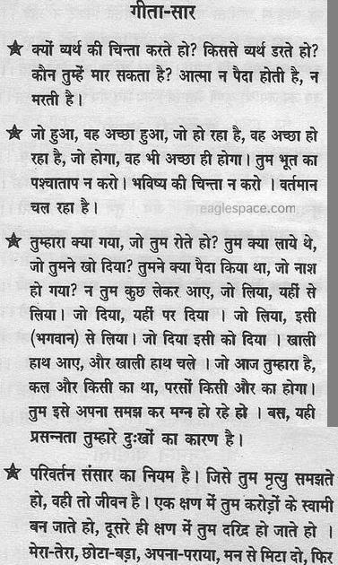 Bhagwat Geeta Saar In Hindi Pdf