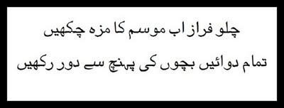 Funny sms by faraz