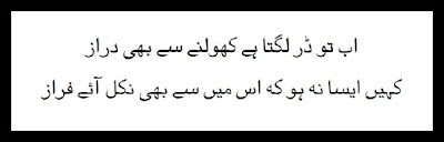 Funny Poetry Ahmed Faraz