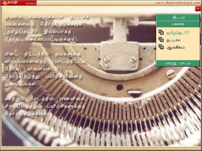 AASAAN- TAMIL/ENGLISH TYPING TUTOR SOFTWARE-FREE DOWNLOAD