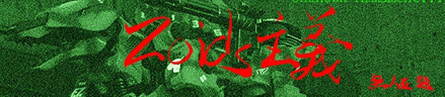 Zoidsism-索斯主義