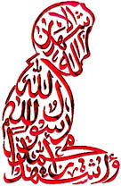 Bismillahir-Rahmanir-Rahim