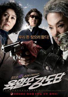 Xem Phim Bà Tôi Là Gangster 2010