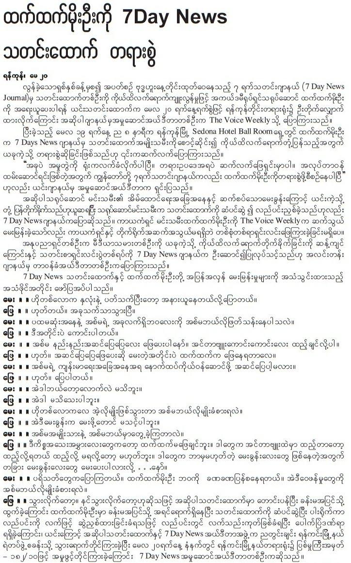Myanmar Journals Free Download Home: Htet Htet Moe Oo Vs Myanmar Journals