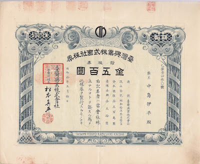 share certificate of the Taiwan Industries company
