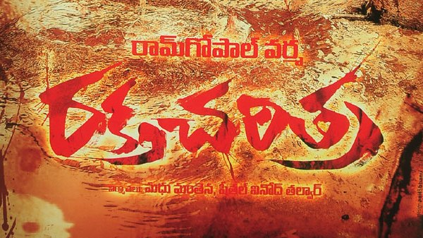 raktha charitra 1 telugu full movie free download